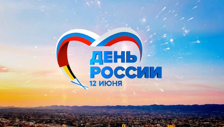 С днём независимости России!