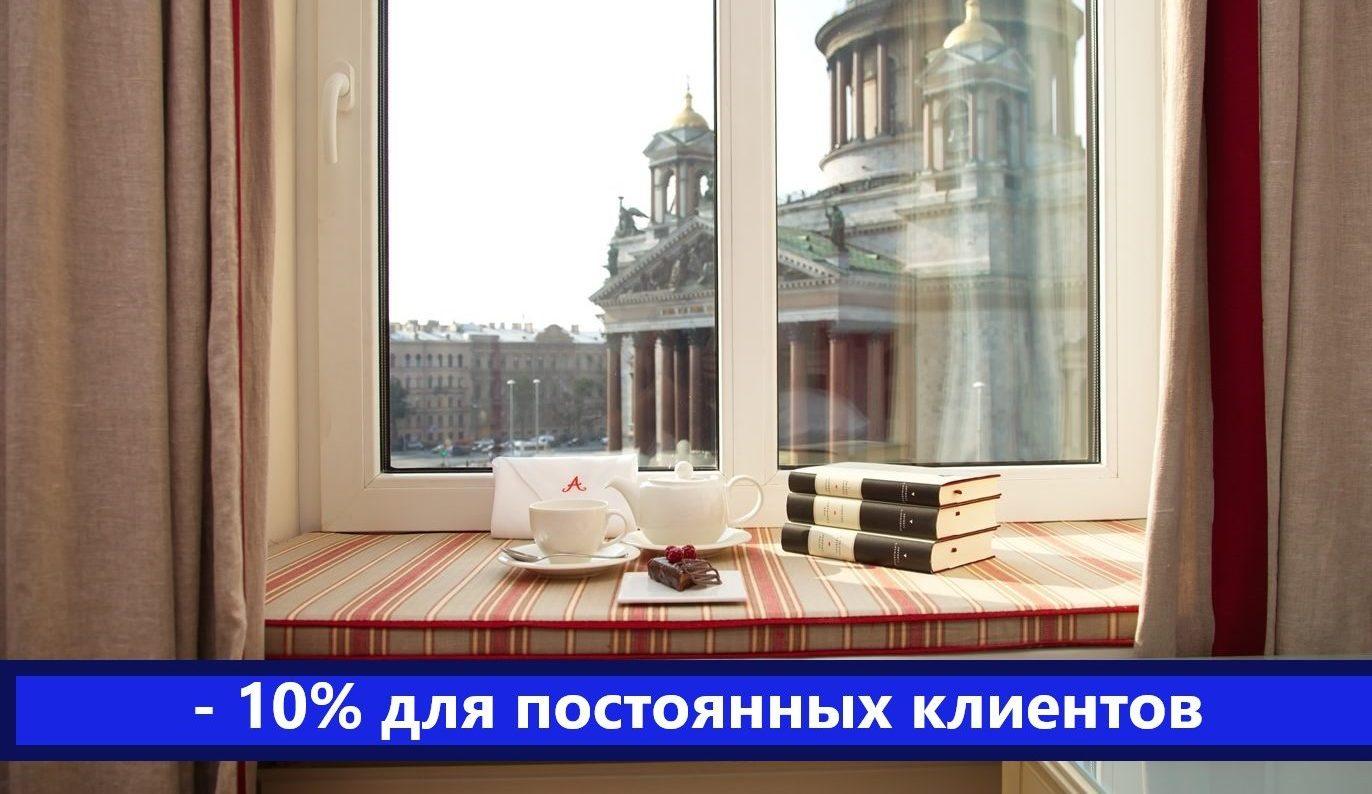 Скидка 10% в декабре