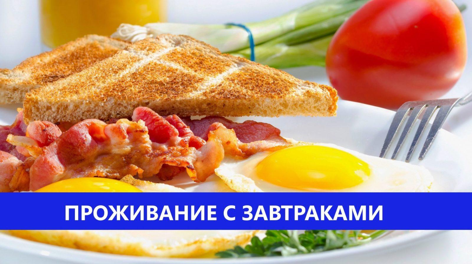 Проживание с завтраком в апартаментах Веста