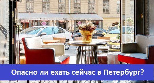 Опасно ли сейчас ехать в Санкт-Петербург?
