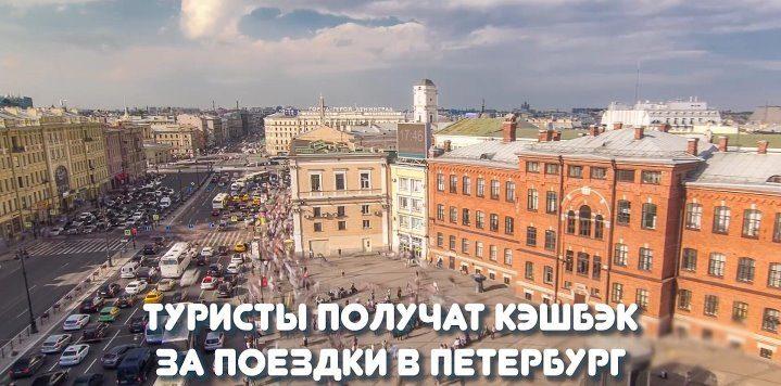 Санкт-Петербург войдет в число городов с