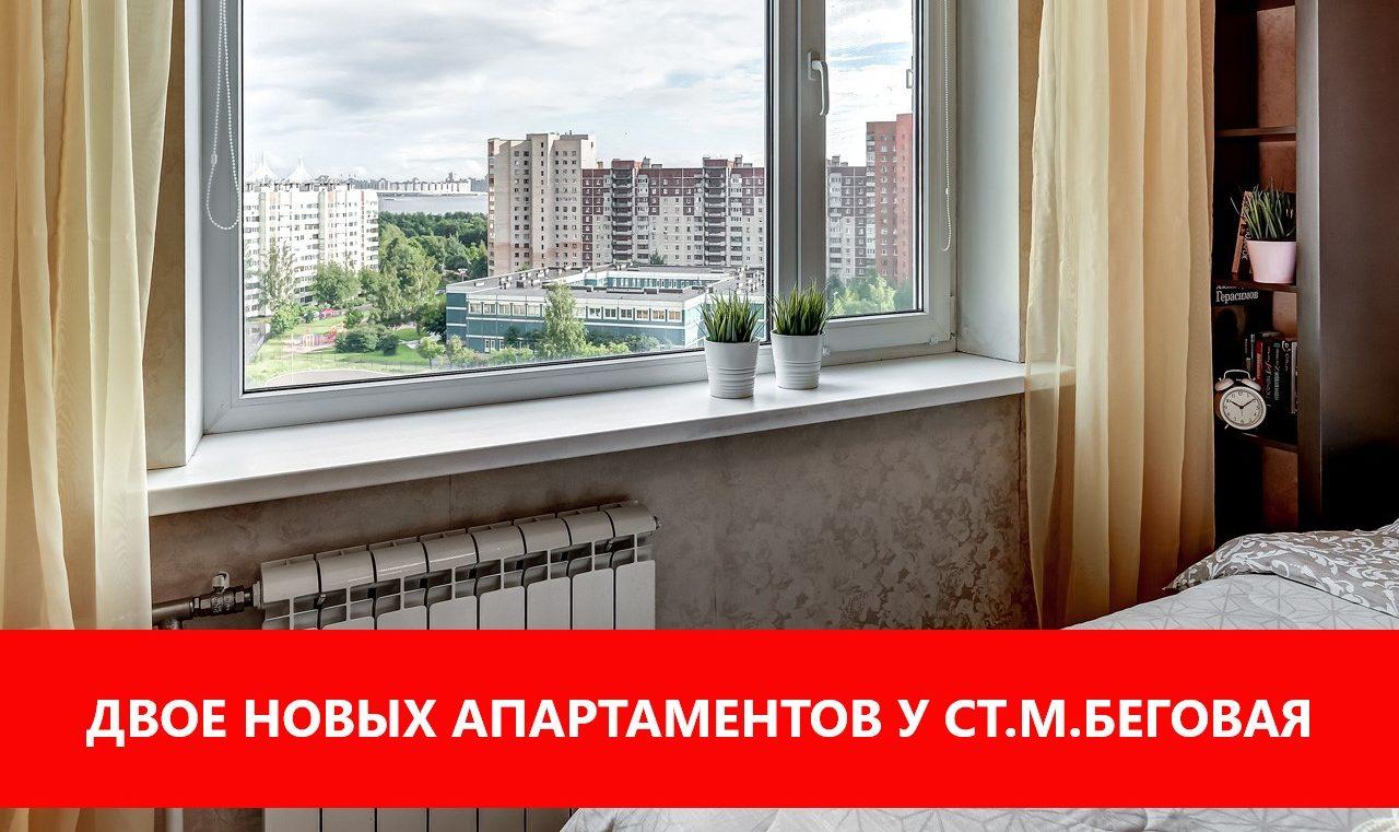 Двое новых апартаментов у ст.м. Беговая