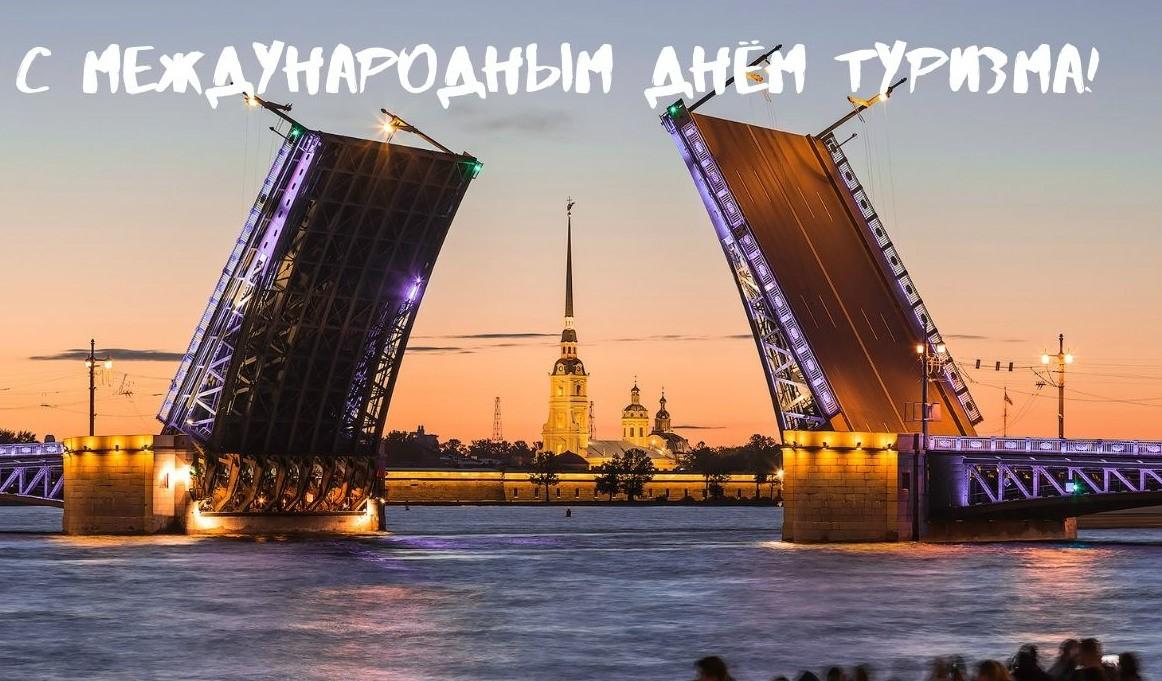 27 сентября всемирный День туризма в Санкт-Петербурге!
