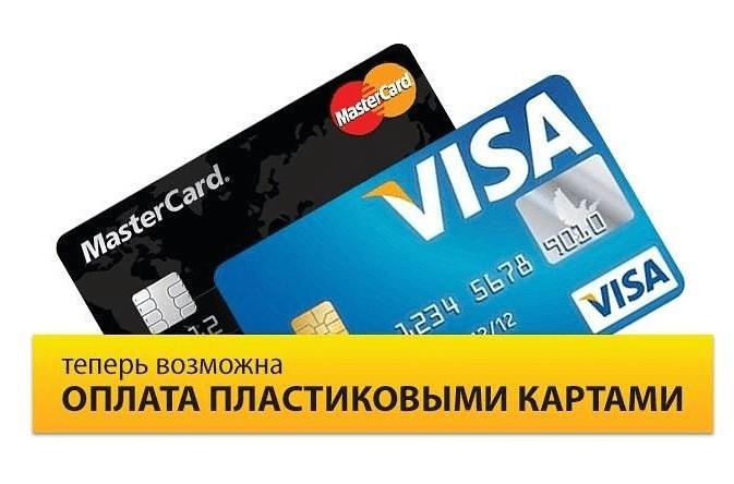 Теперь у вас появилась возможность оплачивать проживание банковской картой