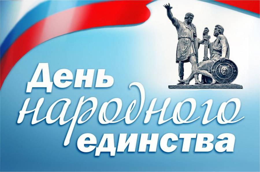 Веста поздравляет с Днём народного единства!