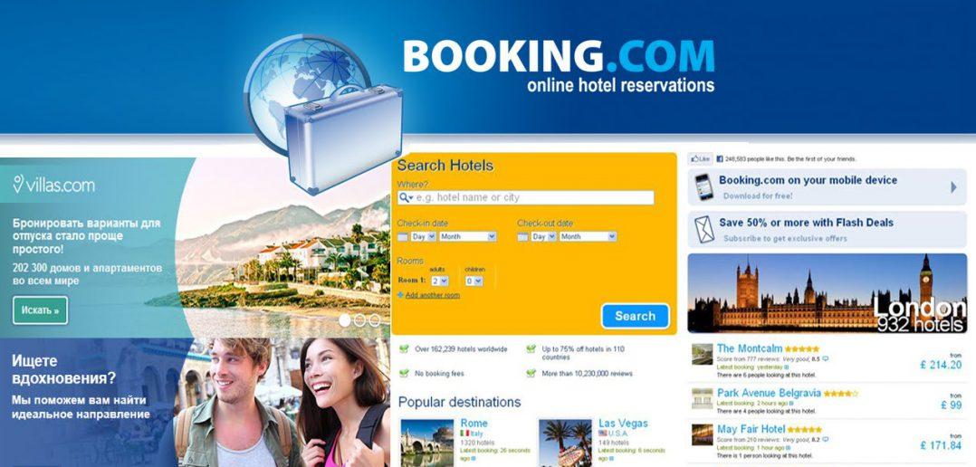Импортозамещение Booking.com