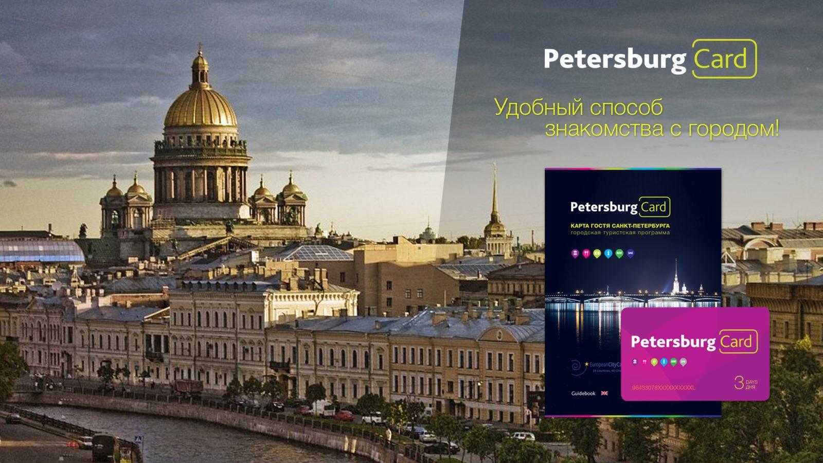 Экскурсионные карты VISIT Petersburg поступят в продажу с 1 августа 2018