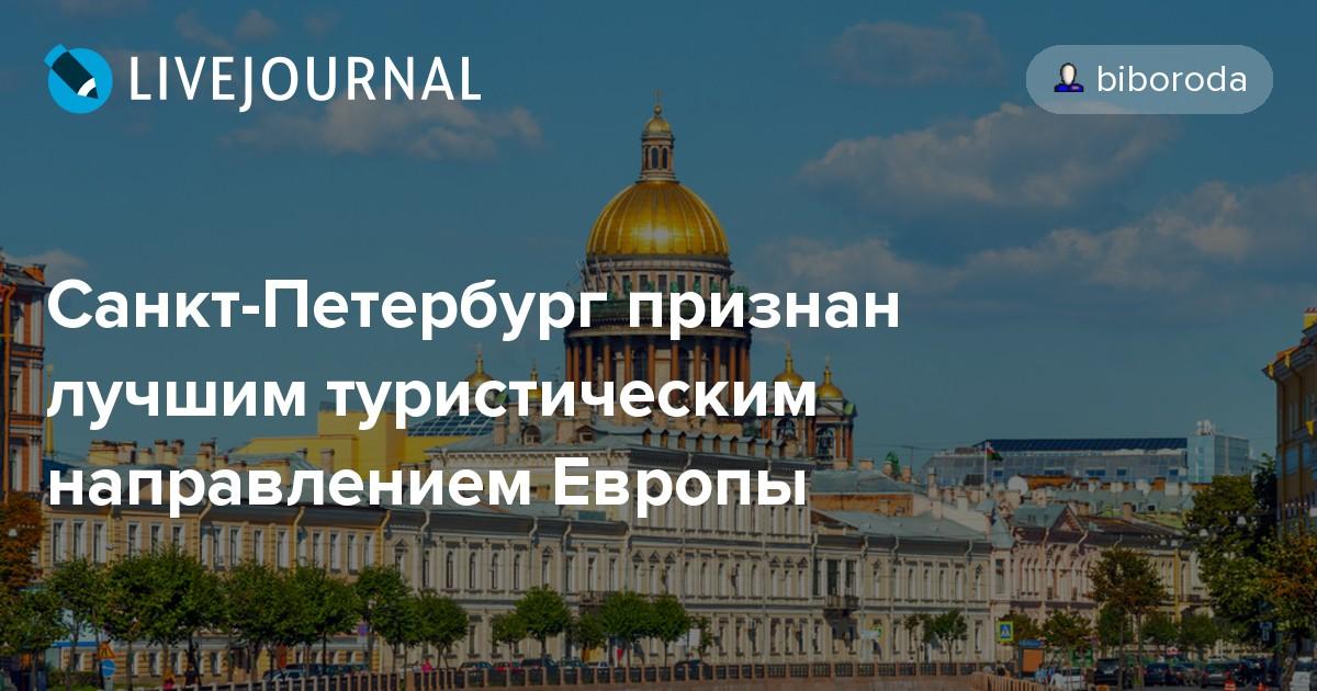 Петербург признали туристической столицей Европы.