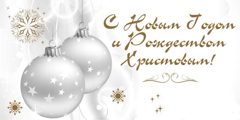 УК Веста поздравляет Вас с Рождеством и наступившим Новым годом!