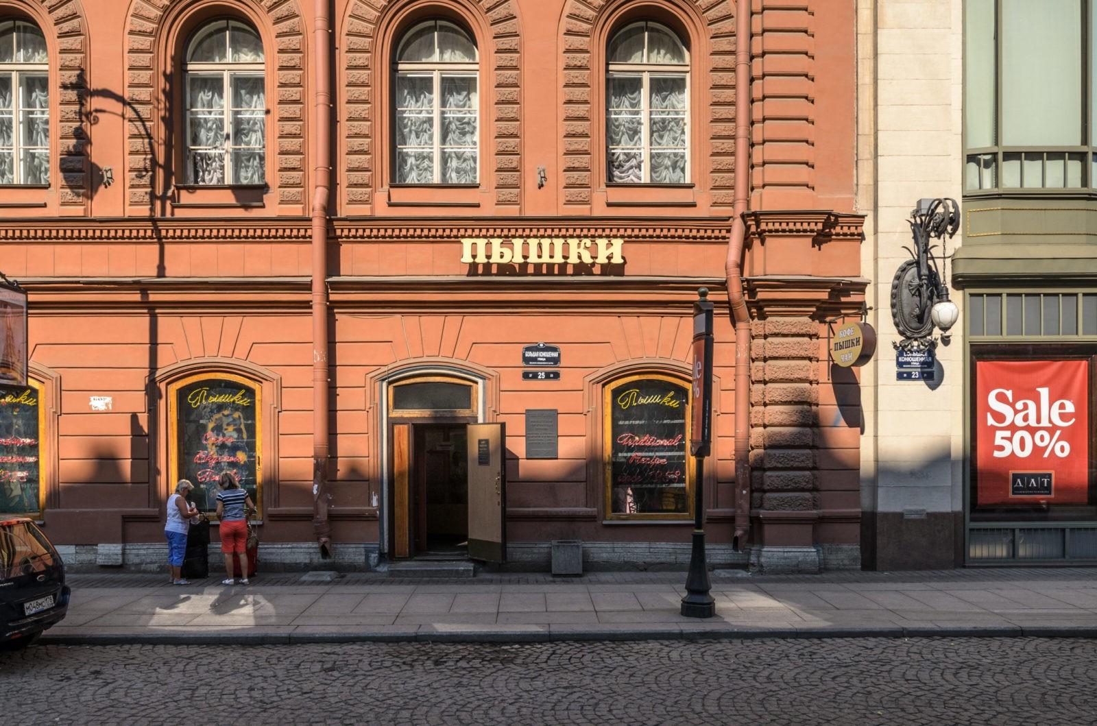 Санкт-Петербург стал вторым в общенациональном рейтинге местных кухонь
